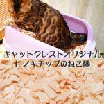 キャットクレストオリジナル猫砂